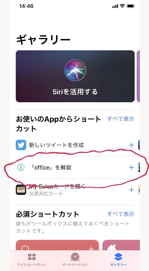 この nfc タグ に 対応 し て いる アプリ は ありません